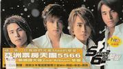 5566 摯愛 孫協志・王仁甫・王紹偉・許孟哲 CD