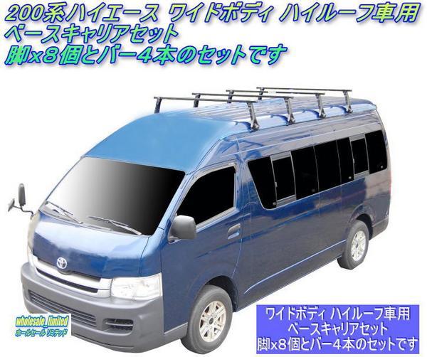 ■200系ハイエース ワイドボディハイルーフ車■ベースキャリア_画像1