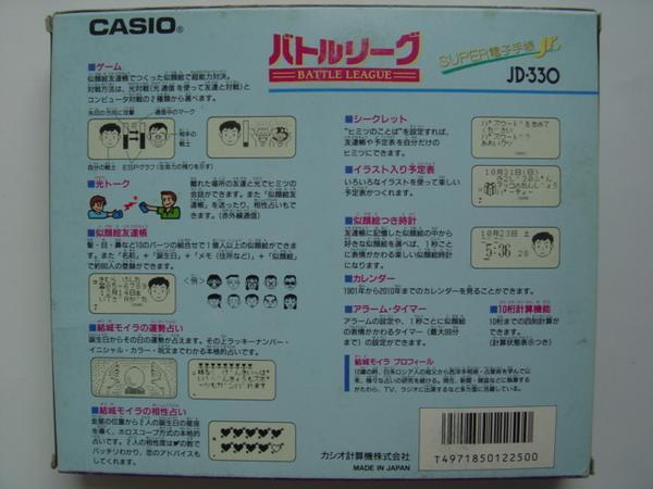 1994年発売★カシオ★SUPER電子手帳Jr.★バトルリーグ★JD-330★_画像2