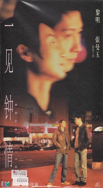 映画「一見鐘情」VCD(珍藏版) ひとめ惚れ 黎明 張曼玉_画像1