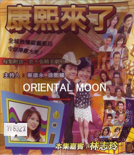 リン・チーリン VCD「康熙來了 林志玲」 新品