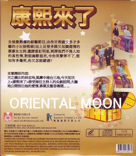 リン・チーリン VCD「康熙來了 林志玲」 新品_画像2