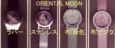 [登β]麗君 腕時計4点セット テレサ・テン 新品
