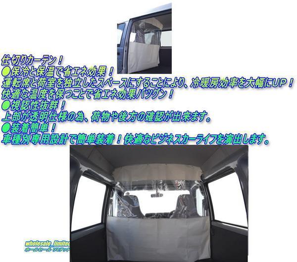 ■U61V・U62V・U67V ミニキャブ ハイルーフ■荷室仕切りカーテン_画像1