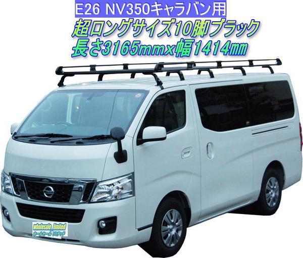E26 NV350 キャラバン 標準ルーフ標準ボディ■超ロングキャリア10脚 黒_画像1