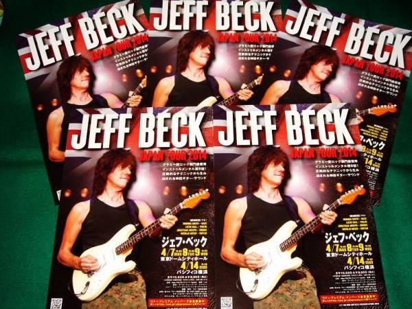 ジェフベック★2014日本公演チラシ5枚セット JEFF BECK