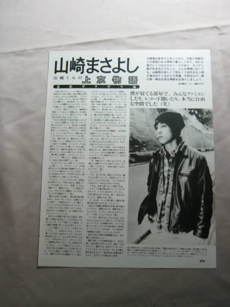 '96【上京物語 山口~恵比寿~横浜】 山崎まさよし ♯