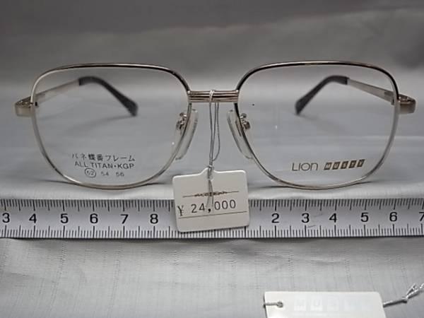 116□1/メガネ めがね 眼鏡フレーム 日本製 ライオン_画像1