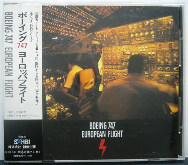 エアラインCDシリーズ★「ボーイング747 ヨーロッパフライト」_画像1