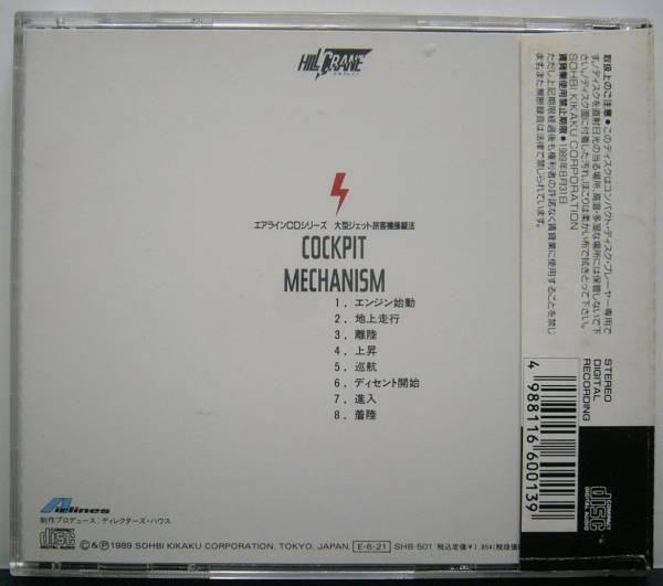 エアラインCDシリーズ★「ボーイング747 ヨーロッパフライト」_画像2