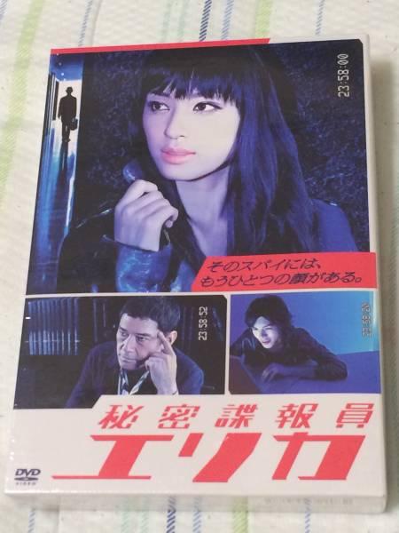 未開封 秘密諜報員エリカ DVD-BOX 栗山千明、井出卓也 グッズの画像