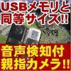 md-vcl-005 [USBメモリと同等サイズ!!]mini DVR【4GB装着済】