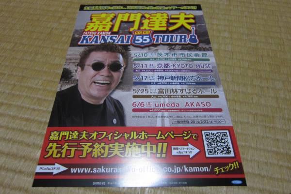 嘉門達夫 kansai 55 tour ライヴ 告知 チラシ 関西 ツアー 替え歌