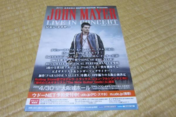 john mayer ジョン・メイヤー 大阪城ホール 来日告知チラシ 2014
