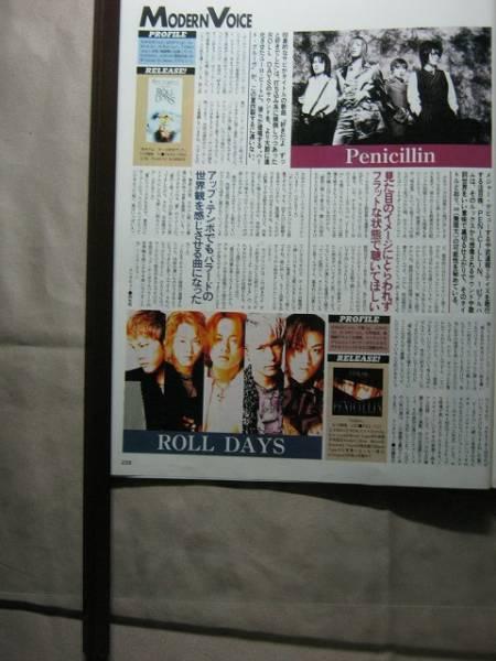 '96【1stアルバムの頃 PENICILLIN】roll days 赤松英弘 soup ♯