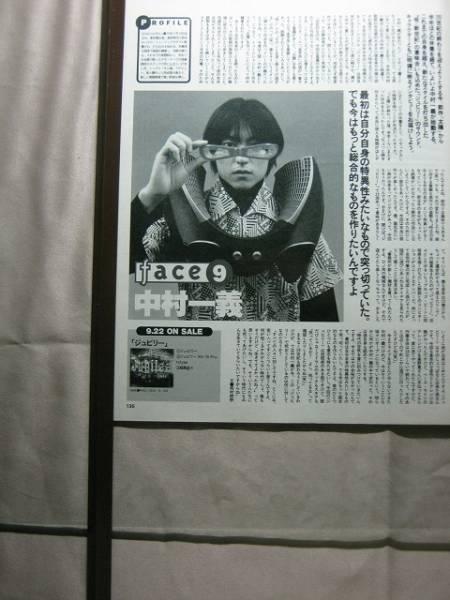 '99【ジュビリー について】中村一義 ♯