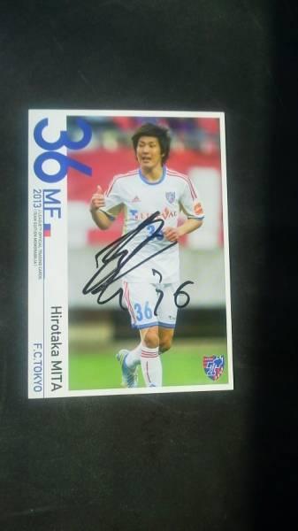 FC東京三田啓貴直筆サインカード 1