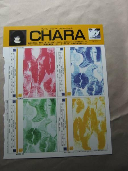 '96【オリジナルカセットレーベル】 chara チャラ ♯