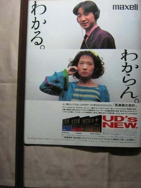 '92【maxellの広告 kan×戸川純 】♯