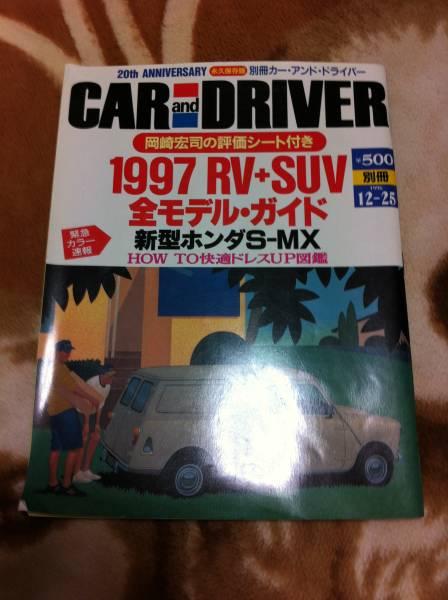 カー・アンド・ドライバー1996永久保存版1997RV+SUV全モデル_画像1