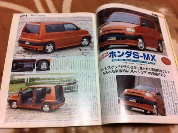 カー・アンド・ドライバー1996永久保存版1997RV+SUV全モデル_画像2