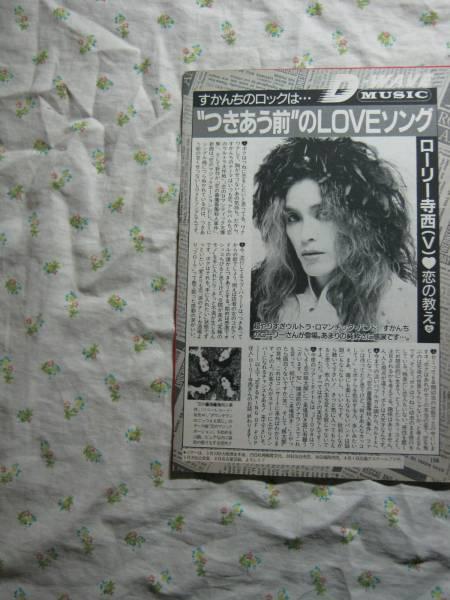 '92【恋の教え】 ローリー寺西 すかんち ♯