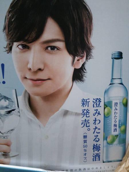 生田斗真★澄みわたる梅酒★ 非売品*差込ポップ