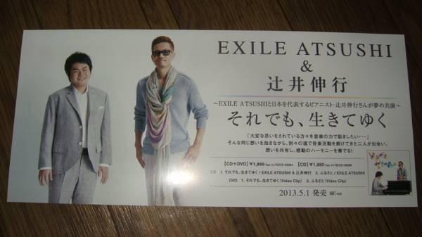 ミニポスターF16 EXILE ATSUSHI&辻井伸行/それでも、生きてゆく