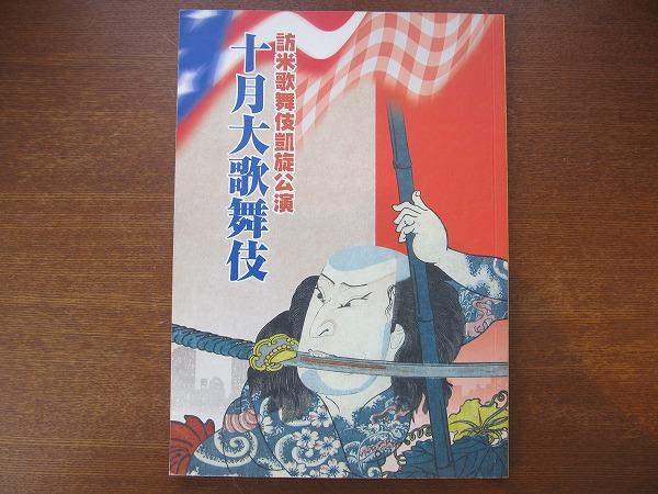 歌舞伎パンフ「訪米歌舞伎凱旋公演十月大歌舞伎」2004●勘九郎