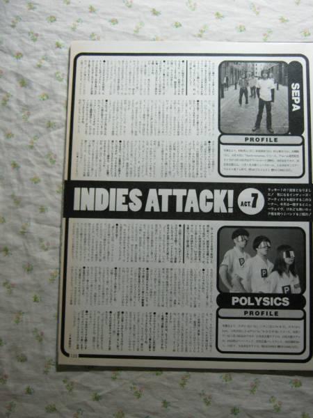 '99【インタヴュー掲載】polysics sepa ♯