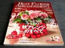 BEST FLOWER ARRANGEMENT43秋アレンジのすべて