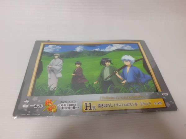 一番くじ銀魂 H賞 描きおろしイラストポストカード 桂 銀時高杉