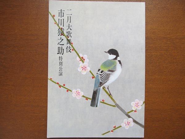 歌舞伎パンフ「二月大歌舞伎 市川猿之助特別公演」1995●歌六