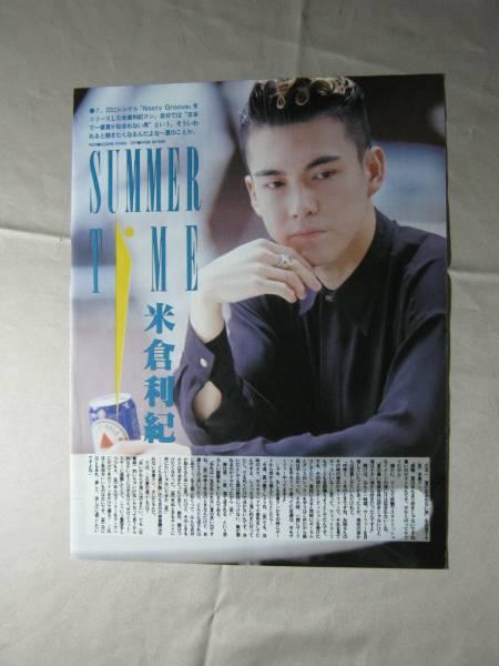'93【夏について】 米倉利紀 ♯