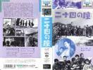 908 VHS 監督・木下惠介 二十四の瞳 高峰秀子・月丘夢路・他