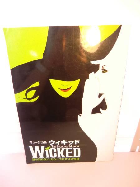 パンフ■ミュージカル ウィキッド 2008年東京■劇団四季■■