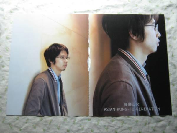 '08【ワールド~について & 見えてる世界】後藤正文 アジカン♯