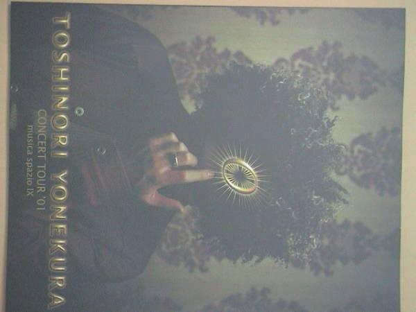 パンフ 米倉利紀 2001 コンサート ツアーパンフレット