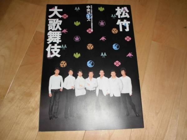 松竹大歌舞伎/中央コース/2007.07/パンフレット//市川右近