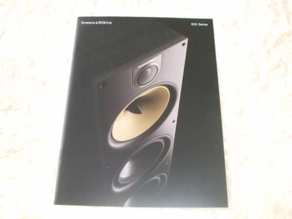 7060カタログ*B&W600シリーズ2014.3発行14P_画像1