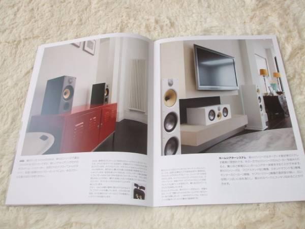 7060カタログ*B&W600シリーズ2014.3発行14P_画像2