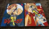 ★『解錠ジャンキー・ロック』★1~2巻(完)(初版)★山田秋太郎★