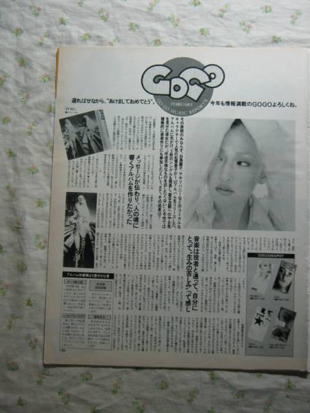 '96【音楽は役者と違って 松雪泰子】坂井真紀 ♯