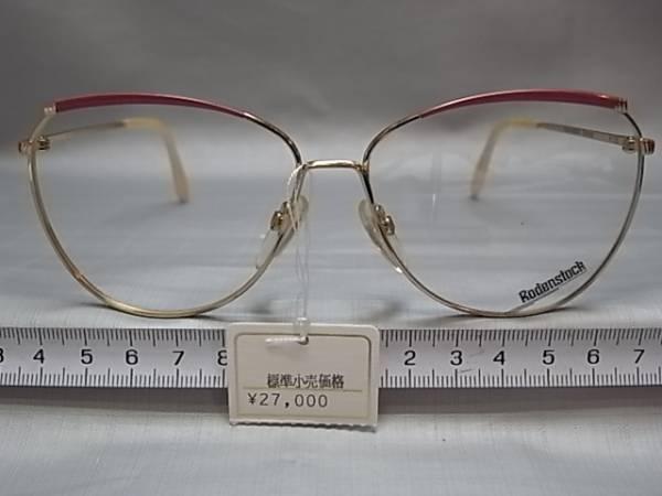 61□-1/めがね メガネ眼鏡 フレーム 日本製 ロウデンストック