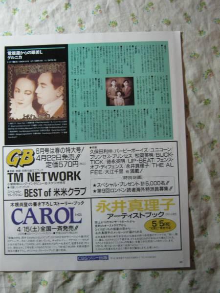 '89【セルフライナー】 ゲルニカ 斎藤誠 FAIR CHILD ♯