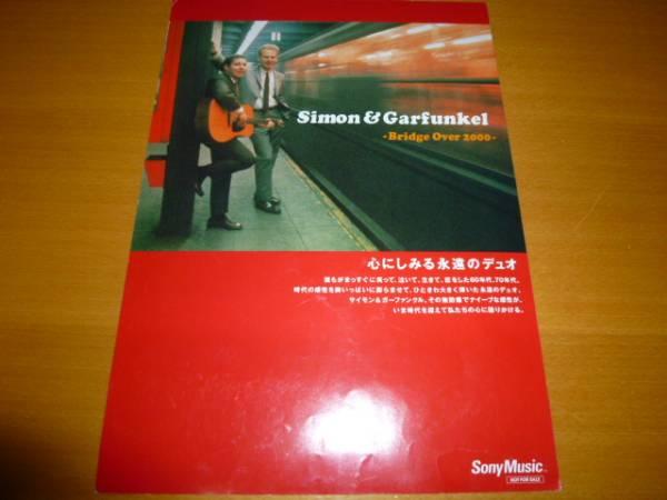 "Simon & Garfunkel  ""Bridge Over 2000""  チラシ"