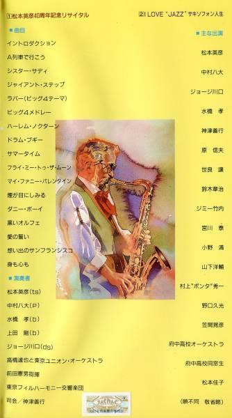 ★松本英彦 『40 Years Anniversary』 2本組ビデオ★廃盤_画像2