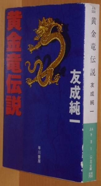 友成純一 黄金竜伝説 初版_画像1