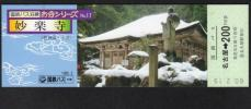 #S60国鉄バス沿線お寺シリーズ№17妙楽寺