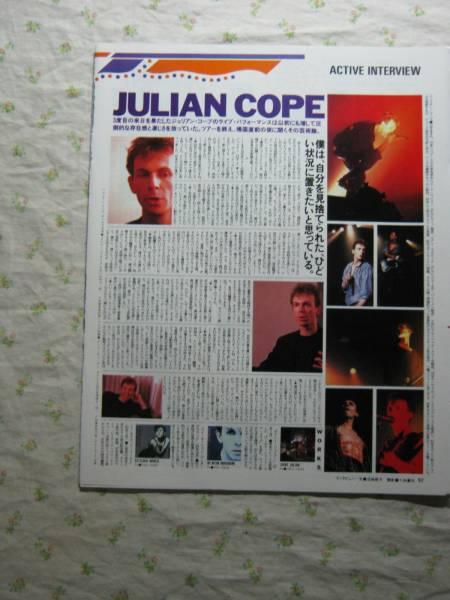 '89【芸術論を聞く】 ジュリアンコープ ♯